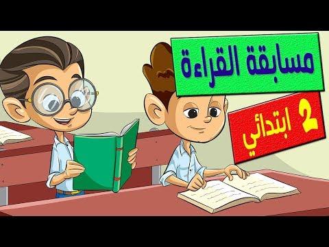 الصف الثاني الابتدائي - منهج اكتشف ومنهج اللغة العربية تواصل - #ذاكرلى_عربى