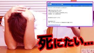 【流出】カンタの高校時代の出会い系サイト利用疑惑について thumbnail