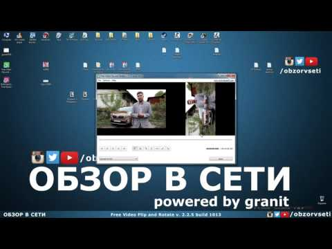 Free Video Flip and Rotate v. 2.2.5 build 1013 - Обзор в сети / Browse online