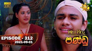 Maha Viru Pandu | Episode 312 | 2021-09-01 Thumbnail