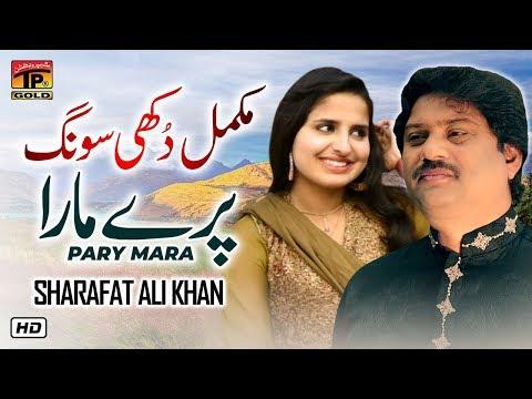 Pary Mara | Sharafat Ali Khan Baloch  | Latest Punjabi And Saraiki Song | Thar Production