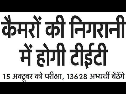 SHIKSHAMITRA UPTET EXAMINATION 2017:-