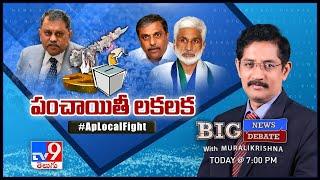 Big News Big Debate : పంచాయితీ లకలక - Murali Krishna TV9