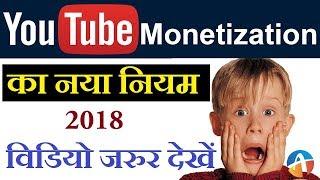 YouTube New Monetization Eligibility 2018 || Youtube New Update