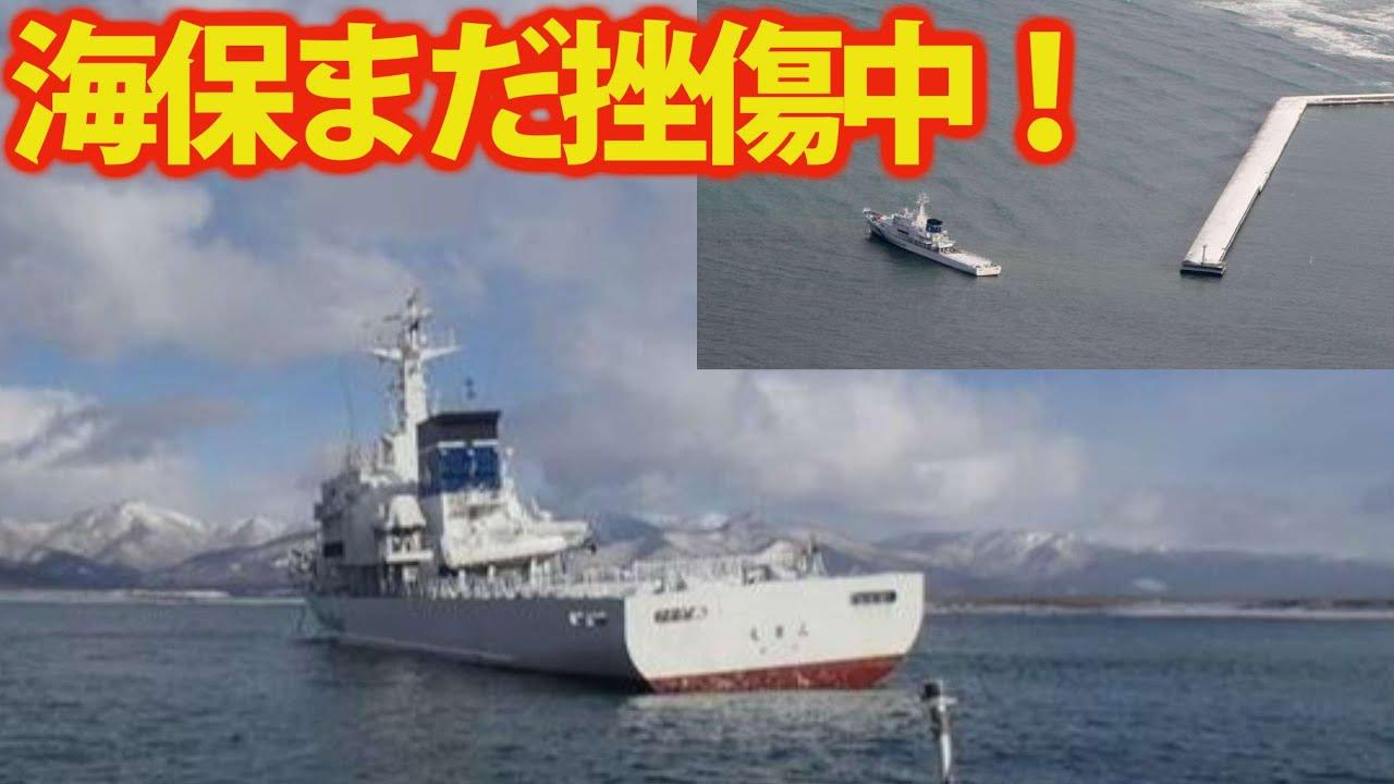 海保巡視船えさんまだ挫傷続く?新鋭巡視船がなぜ挫傷に・・・真相に迫ってみたら測深機器に何らかの?