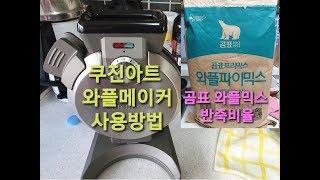 쿠진아트와플메이커사용법. 곰표 와플믹스반죽비율