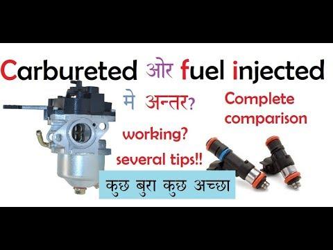Carburetor vs Fuel Injector Hindi || Fuel injection || carburetion wokring