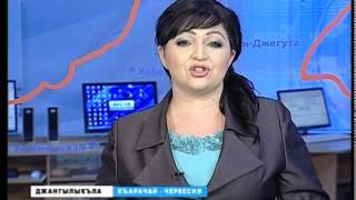 03 09 14 Вести на карачаевском языке
