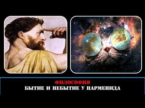 Философия. Бытие и небытие у Парменида.