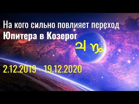 На кого сильно повлияет переход Юпитера в Козерог 2.12.2019 - 19.12.2020