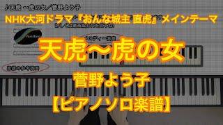 柴咲コウ主演、2017年NHK大河ドラマ『おんな城主 直虎』メインテーマ、...
