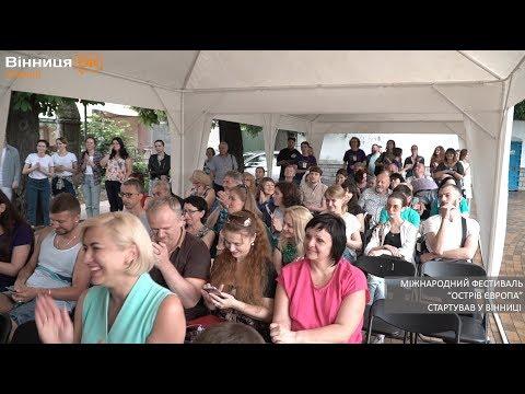"""Вінниця Ок: Міжнародний фестиваль """"ОСТРІВ ЄВРОПА"""" стартував у Вінниці"""