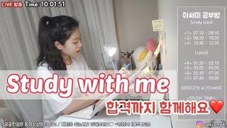 [20.07.08 수]  STUDY WITH ME / ASMR / 변리사 / 합격을 위해