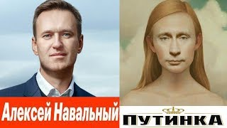 Навальный водка Путинка и12июня( нецензурная лексика 18+ ! )