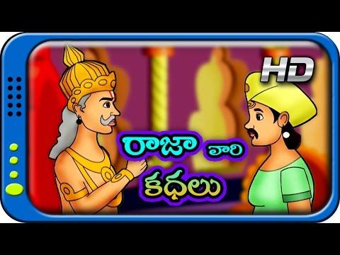 Raja Vaari Kathalu - Telugu Stories for Kids   Panchatantra Short Story for Children
