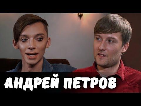 Андрей Петров -