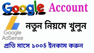 How to Create Google Adsense Account. New update System. [ Bangla Tutorial ]