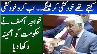 Khawaja Asif Speech In Parliament Ijlas | 17 October 2018 | Neo News