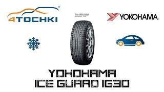 зимняя шина yokohama ice guard studless ig30 на 4 точки шины и диски 4точки wheels tyres