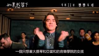 If I Stay 如果我留下 [HK Trailer 香港版預告 #2]
