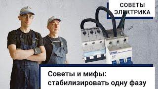 видео Советы электрика
