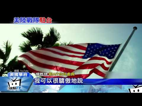 20170218中天新聞 陸戰隊已駐台北AIT 美駐外維安慣例