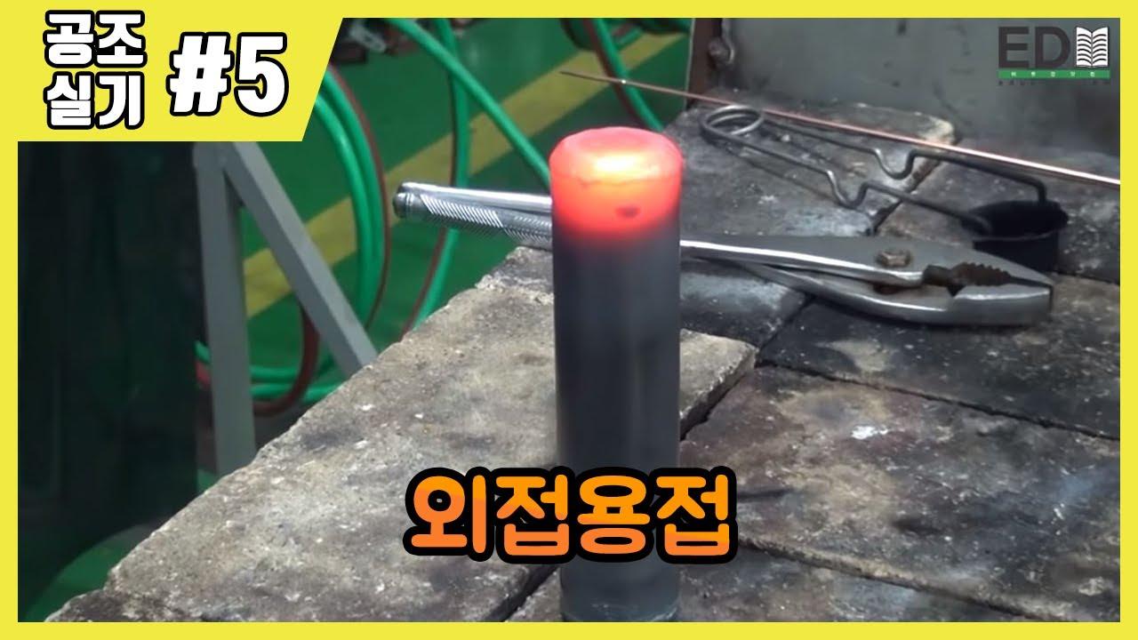 에듀강닷컴 공조냉동기계기능사 공조냉동기계산업기사 제5강 강관용접 외접 Welding Copper