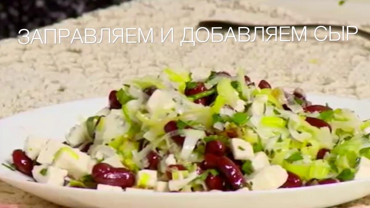Салат с фасолью и сыром, Удивите своих гостей! - YouTube