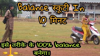 Ride on Scooter|| balance Scooty easy and Simple|| watch this video