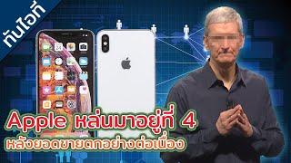Apple ครองอันดับ 4 หลังยอดขาย iPhone ตกแบบน่าใจหาย | ทันไอที (21/08/2019)