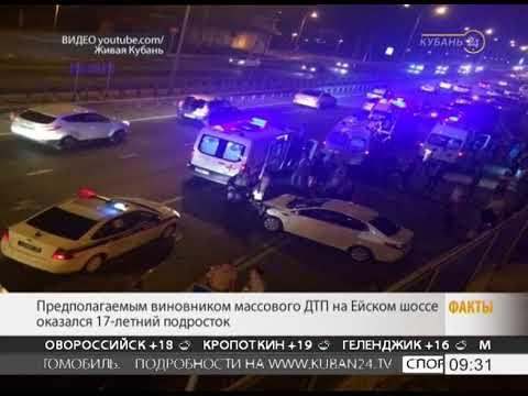 Массовое ДТП в Краснодаре