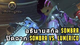 Overwatch Talk ตอนที่ 27 : อธิบายสกิล Sombra / ปิดฉาก Sombra VS. Lumerico