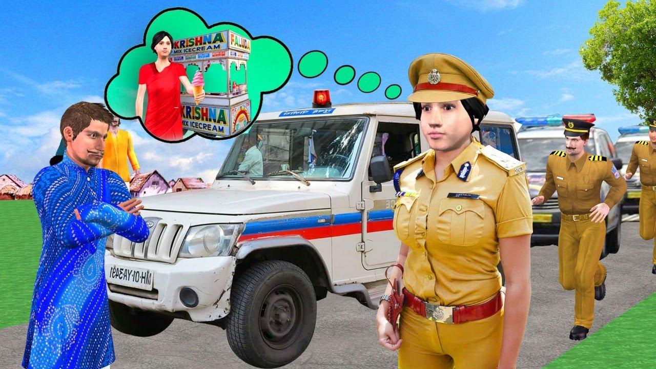 आइसक्रीम वाली बनी पुलिस Ice Cream Wali Bani IPS Officer Comedy Video हिंदी कहानियां Hindi Kahaniya