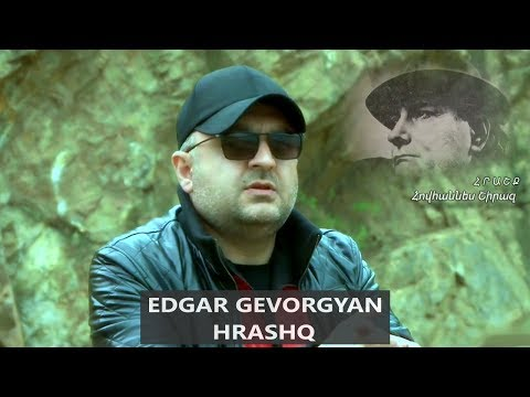 Edgar Gevorgyan - Hrashq / Hovhannes Shiraz / 2017