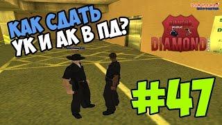 "Let's play | DIAMOND - RP | - Часть 47 - ""Сдача УК и АК"""