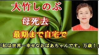 女優・大竹しのぶ(61)の母・江すてるさんが今月1日、老衰のため自...