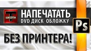 Урок 6 Печать дисков и обложек DVD без принтера [Сергей Трошин]