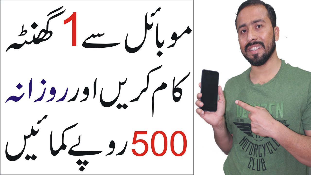 How To Earn Money Online From Mobile in Pakistan || Payment Proof