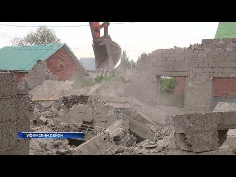 В Уфе снесли недостроенный дом стоимостью 2 млн рублей