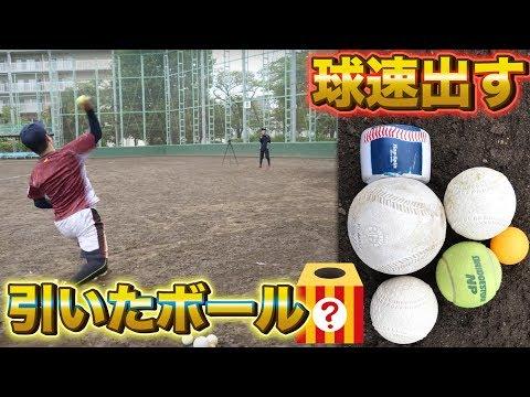 【野球】引いたカードで球種と球速を選んで当てるバトルが難しすぎたww【ピッチング】