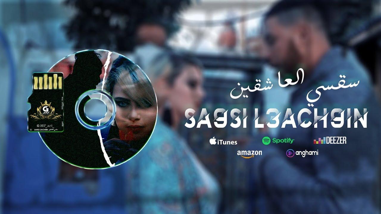 Gnawi - SA9SI L3ACH9IN | سقسي العاشقين Prod. DJ JIMMY-B [ OFFICIAL CLIP ]