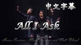 中文字幕 All I Ask (Adele) Cover by Aaron Encinas , Mia Pfirrman and Matt Bloyd