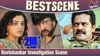 Ravishankar Investigation Scene | Kotigobba -2 | Kichcha Sudeepa | Nitha Menen | Super Scene