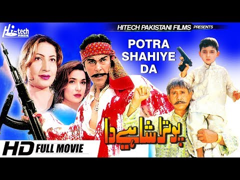 POTRA SHAHIYE DA - SHAN, SAIMA & MAMUR RANA (FULL MOVIE) - OFFICIAL PAKISTANI MOVIE