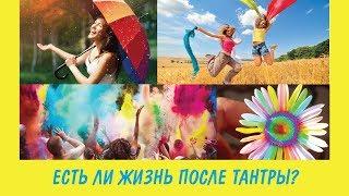 Сергей Князев. Вебинар «Есть ли жизнь после Тантры?»