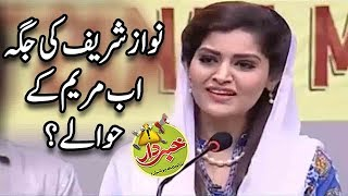 Nawaz Sharif Ki Jaga Ab Maryam Nawaz Kay Hawalay - Khabardar with Aftab Iqbal