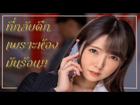 Download AVซับไทย ที่กลับดึกเพราะห้องมันร้อน Yui Hatano