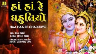 Haa Haa Re Ghaduliyo | હાંહાં રે ઘડુલિયો (કૃષ્ણ રાસ) | Singer: Rekha Trivedi | Music: Gaurang Vyas