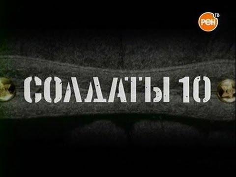 Солдаты. 10 сезон 17 серия