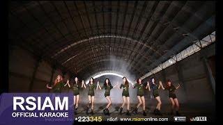 โยน : สโมสรชิมิ [Official Karaoke]